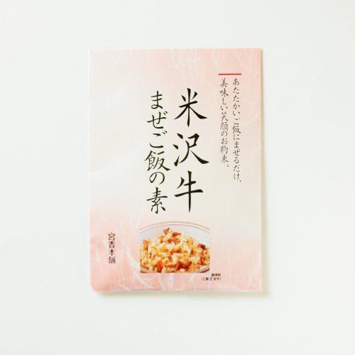 米沢牛 まぜご飯の素 みやさかや