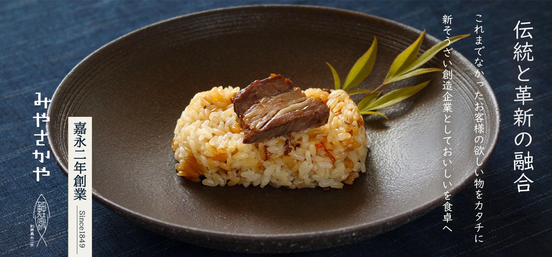 牛角煮飯 みやさかや 山形県 米沢市 米沢牛