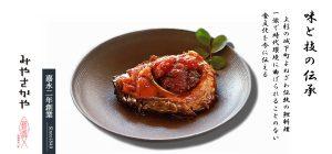 鯉の甘煮|山形県米沢市タスクフーズみやさかや