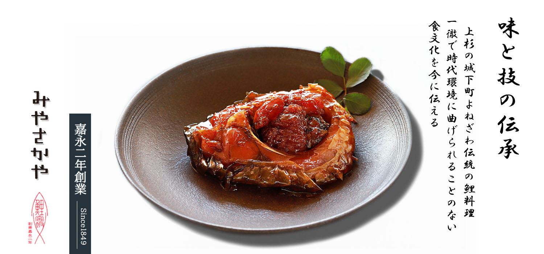 鯉の甘煮 みやさかや 山形 米沢市 鯉料理