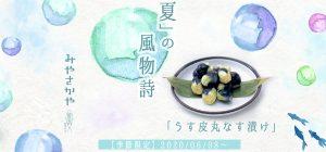 yonezawa nasuzuke yamagata miyasakaya