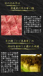 山形 米沢 芋煮 米沢牛 みやさかや