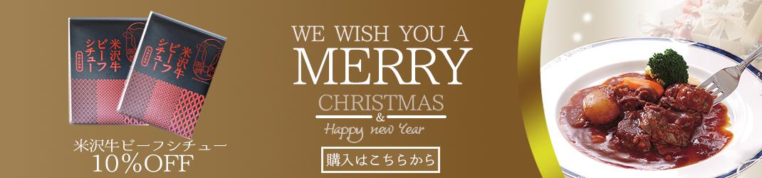 米沢牛-ビーフシチュー|みやさかや|クリスマス