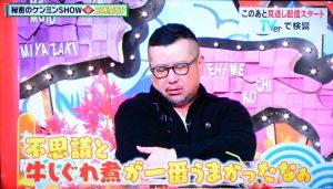 吉本のお笑い芸人 ケンド―小林 ケンドーコバヤシさんに絶賛 みやさかや牛しぐれ煮
