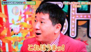 爆笑問題 田中裕二さん絶賛 みやさかや 牛しぐれ煮