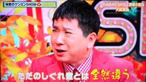 爆笑問題 田中裕二さん絶賛 みやさかや