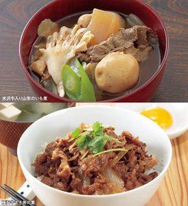 簡単美味しい 米沢牛入り いも煮と極旨牛すき丼セット