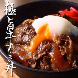山形県産黒毛和牛極旨牛すき丼の素