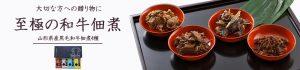 山形県産黒毛和牛佃煮4種