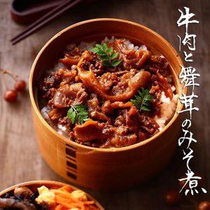 山形県産黒毛和牛牛肉と舞茸のみそ煮