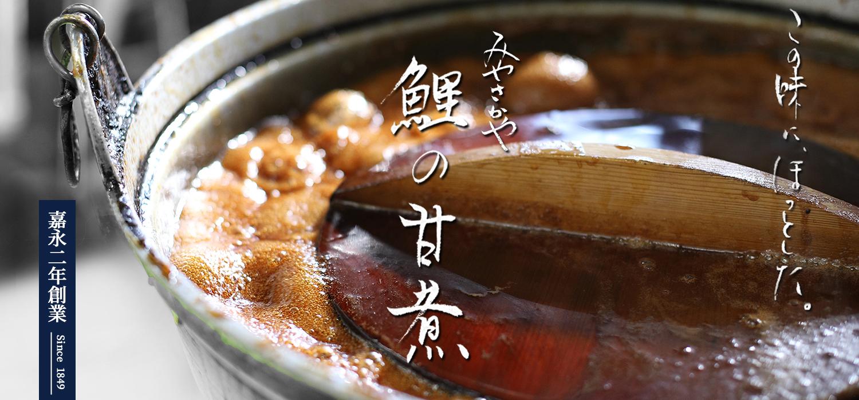鯉料理 鯉の甘煮 鯉の旨煮 みやさかや