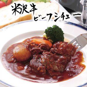 米沢牛ビーフシチュー