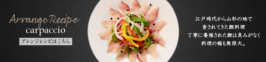 鯉料理|みやさかや|レシピ|鯉