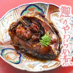 人気 鯉料理 鯉のやわらか煮